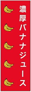 のぼり旗 バナナジュース・ドリンク・カフェ 寸法60×180 丈夫で長持ち【四辺標準縫製】 のぼり旗 オリジナル/文字変更可/バナナジュース・ドリンク・カフェのぼり旗/条件付き送料無料