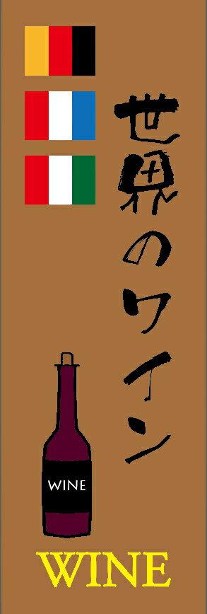 世界のワインのぼり旗WINE