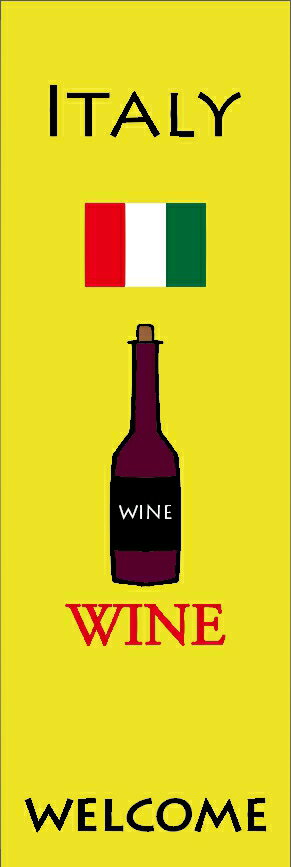 イタリアワインのぼり旗ITALY WINE/WELCOME