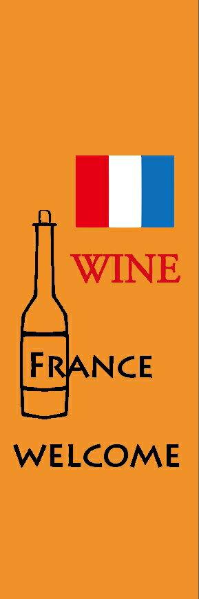 フランスワインのぼり旗FRANCE WINE/WELCOME