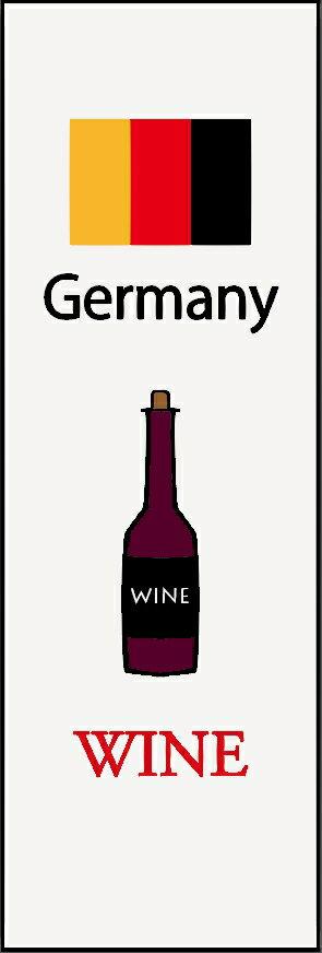 ドイツワインのぼり旗 WINE/WELCOME