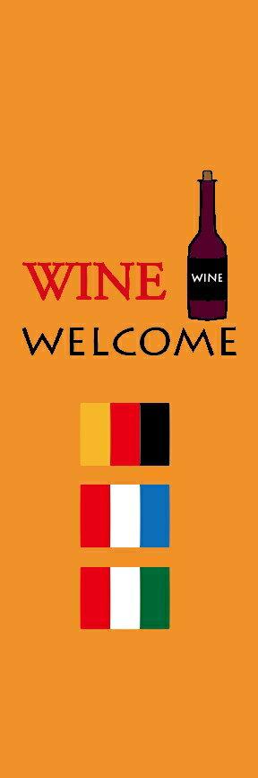 ワインのぼり旗WINE/WELCOME