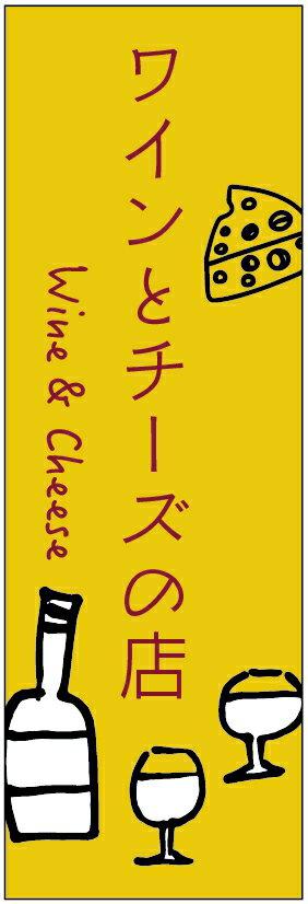 のぼり旗ワインとチーズのぼり旗・酒のぼり旗