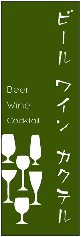 のぼり旗ビール・ワイン・カクテルのぼり旗・酒のぼり旗