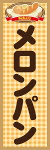 のぼり旗 メロンパン 寸法60×180 丈夫で長持ち【四辺標準縫製】/のぼり旗 オリジナル/文字変更可/パン のぼり旗/のぼり旗 パン/パン屋 のぼり旗/のぼり旗 パン屋/