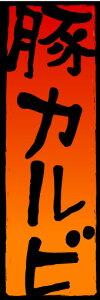 のぼり旗【焼肉・豚カルビ】寸法60×180 丈夫で長持ち【四辺標準縫製】のぼり旗 送料無料【5枚以上で】のぼり旗 オリジナル/文字変更可/条件付き送料無料