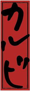 のぼり旗焼肉のぼり旗・カルビのぼり旗寸法60×180 丈夫で長持ち【四辺標準縫製】のぼり旗 送料無料【5枚以上で】のぼり旗 オリジナル/文字変更可/条件付き送料無料