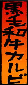 のぼり旗【焼肉・黒毛和牛カルビ】寸法60×180 丈夫で長持ち【四辺標準縫製】のぼり旗 送料無料【5枚以上で】のぼり旗 オリジナル/文字変更可/条件付き送料無料