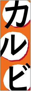 のぼり旗【カルビ(焼肉)】寸法60×180 丈夫で長持ち【四辺標準縫製】のぼり旗 送料無料【5枚以上で】のぼり旗 オリジナル/文字変更可/条件付き送料無料