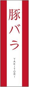 のぼり旗 豚バラのぼり旗・やきとりのぼり旗寸法60×180 丈夫で長持ち【四辺標準縫製】のぼり旗 送料無料【5枚以上で】のぼり旗 オリジナル/文字変更可/条件付き送料無料