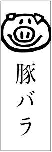 のぼり旗豚バラのぼり旗・焼き鳥のぼり旗寸法60×180 丈夫で長持ち【四辺標準縫製】のぼり旗 送料無料【5枚以上で】のぼり旗 オリジナル/文字変更可/条件付き送料無料