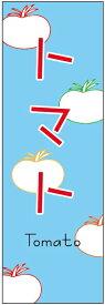 のぼり旗野菜のぼり旗・トマトのぼり旗