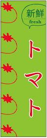 のぼり旗トマトのぼり旗・野菜のぼり旗