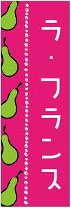 のぼり旗ラフランスのぼり旗・果物のぼり旗 寸法60×180 丈夫で長持ち【四辺標準縫製】のぼり旗 送料無料【5枚以上で】のぼり旗 オリジナル/文字変更可/条件付き送料無料