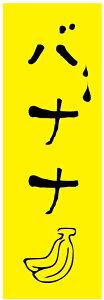 バナナのぼり旗・果物のぼり旗 寸法60×180 丈夫で長持ち【四辺標準縫製】のぼり旗 送料無料【5枚以上で】のぼり旗 オリジナル/文字変更可/条件付き送料無料
