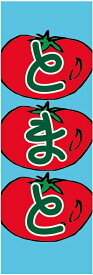 のぼり旗【トマト(野菜)】