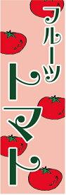 のぼり旗【フルーツトマト(野菜)】