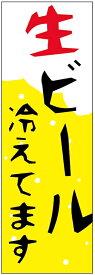 のぼり旗 生ビールのぼり旗寸法60×180 丈夫で長持ち【四辺標準縫製】のぼり旗 送料無料【5枚以上で】のぼり旗 オリジナル/文字変更可/条件付き送料無料