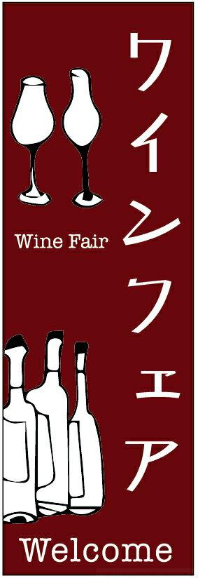 のぼり旗ワインのぼり旗・酒のぼり旗