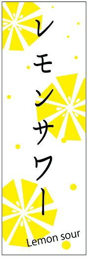 のぼり旗レモンサワーのぼり旗