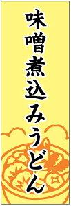 のぼり旗 味噌煮込みうどんのぼり旗寸法60×180 丈夫で長持ち【四辺標準縫製】のぼり旗 送料無料【5枚以上で】のぼり旗 オリジナル/文字変更可/条件付き送料無料
