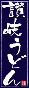 のぼり旗【讃岐うどん】寸法60×180 丈夫で長持ち【四辺標準縫製】のぼり旗 送料無料【5枚以上で】のぼり旗 オリジナル/文字変更可/条件付き送料無料