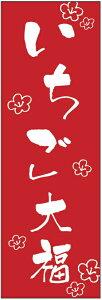のぼり旗 いちご大福のぼり旗・和菓子のぼり旗寸法60×180 丈夫で長持ち【四辺標準縫製】のぼり旗 送料無料【5枚以上で】のぼり旗 オリジナル/文字変更可/条件付き送料無料