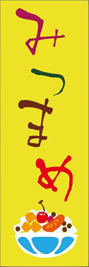 みつまめのぼり旗夏の和菓子
