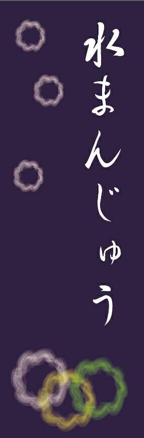 水まんじゅうのぼり旗夏の和菓子