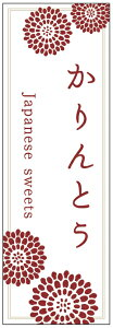 のぼり旗かりんとうのぼり旗・寸法60×180 丈夫で長持ち【四辺標準縫製】のぼり旗 送料無料【5枚以上で】のぼり旗 オリジナル/文字変更可/条件付き送料無料