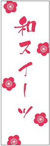 和菓子のぼり旗・和菓子のぼり旗寸法60×180 丈夫で長持ち【四辺標準縫製】のぼり旗 送料無料【5枚以上で】のぼり旗 オリジナル/文字変更可/条件付き送料無料