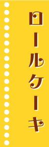 のぼり旗【ロールケーキ】寸法60×180 丈夫で長持ち【四辺標準縫製】のぼり旗 送料無料【5枚以上で】のぼり旗 オリジナル/文字変更可/条件付き送料無料