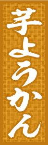 のぼり旗【芋ようかん】寸法60×180 丈夫で長持ち【四辺標準縫製】のぼり旗 送料無料【5枚以上で】のぼり旗 オリジナル/文字変更可/条件付き送料無料