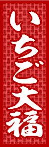 のぼり旗【いちご大福】寸法60×180 丈夫で長持ち【四辺標準縫製】のぼり旗 送料無料【5枚以上で】のぼり旗 オリジナル/文字変更可/条件付き送料無料
