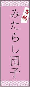 のぼり旗 みたらし団子のぼり旗寸法60×180 丈夫で長持ち【四辺標準縫製】のぼり旗 送料無料【5枚以上で】のぼり旗 オリジナル/文字変更可/条件付き送料無料