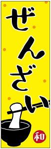 のぼり旗ぜんざいのぼり旗・甘味のぼり旗寸法60×180 丈夫で長持ち【四辺標準縫製】のぼり旗 送料無料【5枚以上で】のぼり旗 オリジナル/文字変更可/条件付き送料無料
