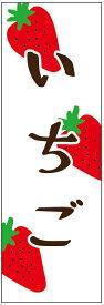 のぼり旗いちごのぼり旗・苺のぼり旗 寸法60×180 丈夫で長持ち【四辺標準縫製】のぼり旗 送料無料【5枚以上で】のぼり旗 オリジナル/文字変更可/条件付き送料無料