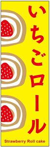 のぼり旗苺ロールケーキのぼり旗・いちごスイーツのぼり旗寸法60×180 丈夫で長持ち【四辺標準縫製】のぼり旗 送料無料【5枚以上で】のぼり旗 オリジナル/文字変更可/条件付き送料無料