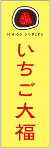 のぼり旗いちご大福のぼり旗・和菓子のぼり旗寸法60×180 丈夫で長持ち【四辺標準縫製】のぼり旗 送料無料【5枚以上で】のぼり旗 オリジナル/文字変更可/条件付き送料無料