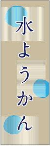 のぼり旗 水ようかんのぼり旗・和菓子のぼり旗寸法60×180 丈夫で長持ち【四辺標準縫製】のぼり旗 送料無料【5枚以上で】のぼり旗 オリジナル/文字変更可/条件付き送料無料