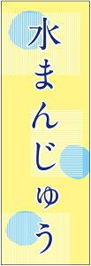 のぼり旗 水まんじゅうのぼり旗・和菓子のぼり旗寸法60×180 丈夫で長持ち【四辺標準縫製】のぼり旗 送料無料【5枚以上で】のぼり旗 オリジナル/文字変更可/条件付き送料無料