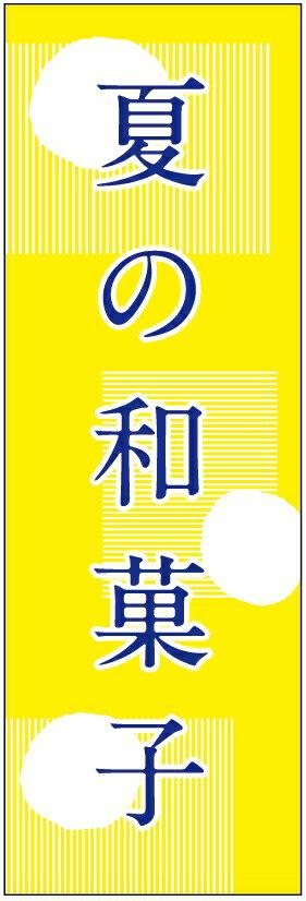 のぼり旗 夏の和菓子のぼり旗
