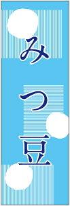 のぼり旗 みつ豆のぼり旗・和菓子のぼり旗寸法60×180 丈夫で長持ち【四辺標準縫製】のぼり旗 送料無料【5枚以上で】のぼり旗 オリジナル/文字変更可/条件付き送料無料