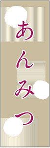 のぼり旗 あんみつのぼり旗・和菓子のぼり旗寸法60×180 丈夫で長持ち【四辺標準縫製】のぼり旗 送料無料【5枚以上で】のぼり旗 オリジナル/文字変更可/条件付き送料無料