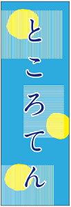 のぼり旗 ところてんのぼり旗寸法60×180 丈夫で長持ち【四辺標準縫製】のぼり旗 送料無料【5枚以上で】のぼり旗 オリジナル/文字変更可/条件付き送料無料