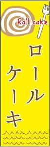 のぼり旗ロールケーキのぼり旗・スイーツのぼり旗寸法60×180 丈夫で長持ち【四辺標準縫製】のぼり旗 送料無料【5枚以上で】のぼり旗 オリジナル/文字変更可/条件付き送料無料