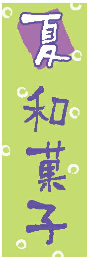 のぼり旗【夏の和菓子】