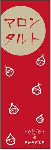 のぼり旗【マロンタルトのぼり旗(栗)】寸法60×180 丈夫で長持ち【四辺標準縫製】のぼり旗 送料無料【5枚以上で】のぼり旗 オリジナル/文字変更可/条件付き送料無料
