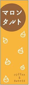【今だけ送料無料クーポン配布中】のぼり旗【マロンタルトのぼり旗(栗)】寸法60×180 丈夫で長持ち【四辺標準縫製】のぼり旗 送料無料【5枚以上で】のぼり旗 オリジナル/文字変更可/