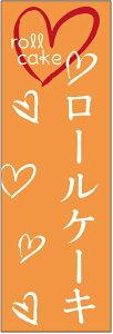 のぼり旗 ロールケーキのぼり旗寸法60×180 丈夫で長持ち【四辺標準縫製】のぼり旗 送料無料【5枚以上で】のぼり旗 オリジナル/文字変更可/条件付き送料無料